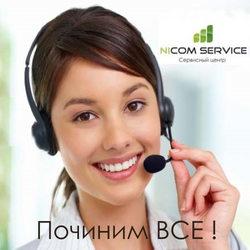 Ответ Nicom Service