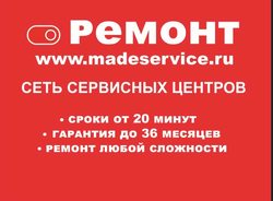 MadeService